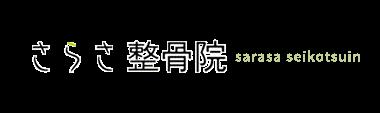 都島区の整体なら「さらさ整骨院」 ロゴ