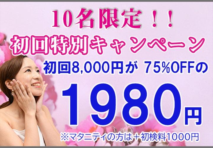 初回キャンペーン1980円